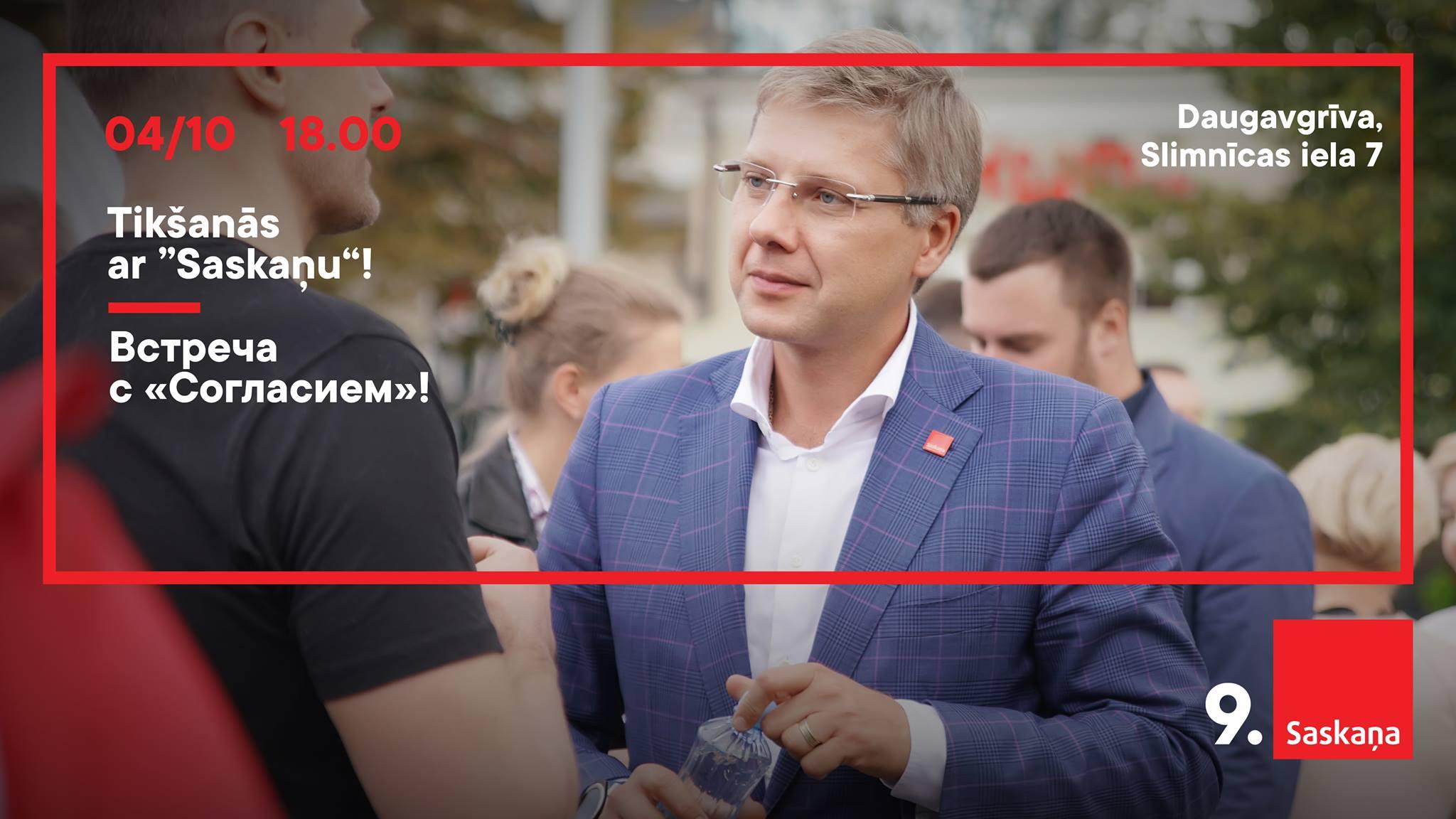 """Tikšanās ar """"Saskaņas"""" līderi Nilu Ušakovu"""